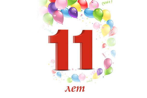 Happy Birthday 11 years