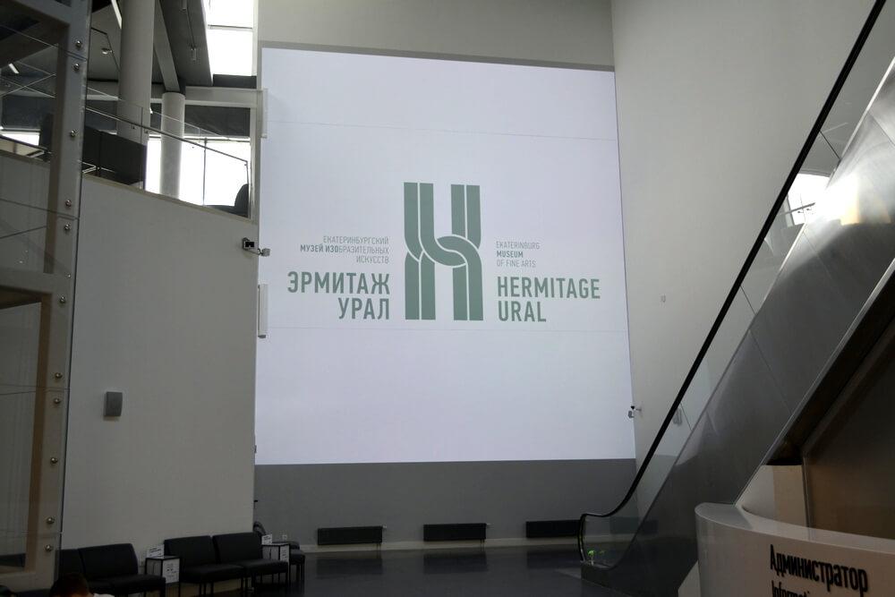 Эрмитаж Урал